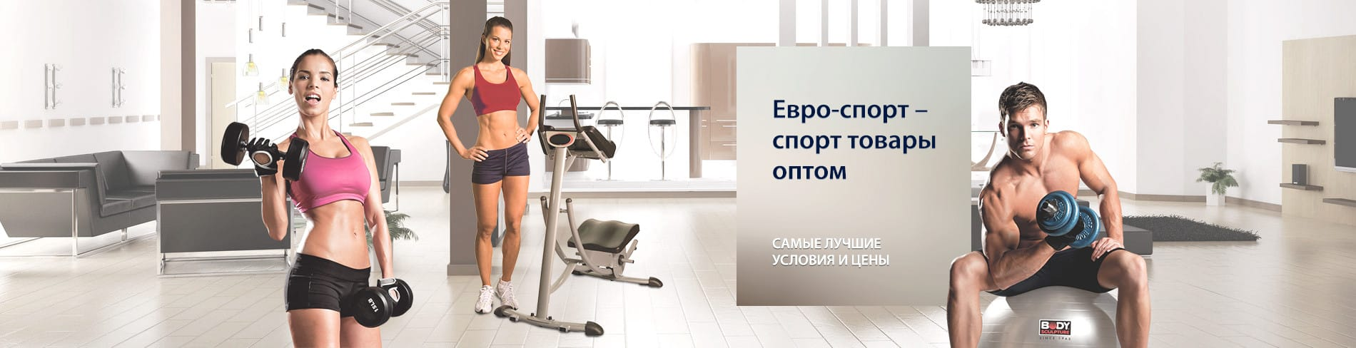 1553e008e43b Евро-спорт - спорттовары оптом в Москве, интернет-магазин спортивных ...